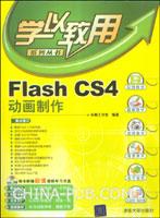 Flash CS4动画制作