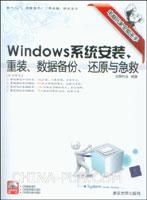 Windows系统安装、重装、数据备份、还原与急救