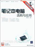 笔记本电脑选购与应用