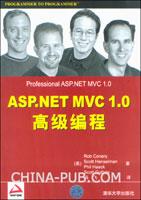 ASP.NET MVC 1.0高级编程