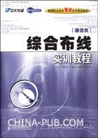 综合布线实训教程(通信类)