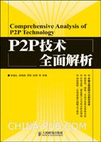 P2P技术全面解析