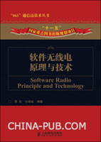软件无线电原理与技术