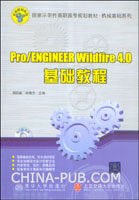 Pro/ENGINEER Wildfire 4.0基础教程