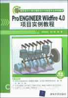 Pro/ENGINEER Wildfire 4.0项目实例教程