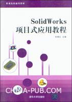 SolidWorks项目式应用教程
