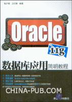 Oracle 11g数据库应用简明教程