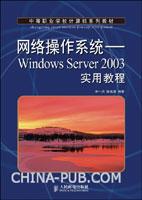 网络操作系统--Windows Server 2003实用教程
