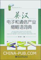 英汉电子和通信产业缩略语词典