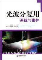 (特价书)光波分复用系统与维护