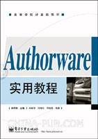 (特价书)Authorware实用教程