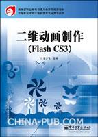 二维动画制作(Flash CS3)