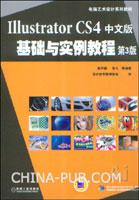 Illustrator CS4中文版基础与实例教程(第3版)
