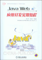 Java Web应用开发实用教程