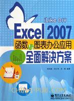 (特价书)iLike DIY Excel 2007函数与图表办公应用全面解决方案