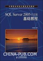 SQL Server 2005中文版基础教程
