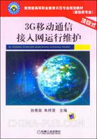 3G移动通信接入网运行维护