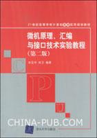 微机原理、汇编与接口技术实验教程(第二版)