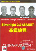Silverlight 2&ASP.NET高级编程