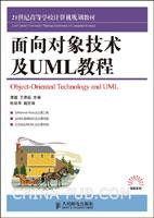 面向对象技术及UML教程