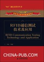 RFID通信测试技术及应用
