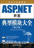 (特价书)ASP.NET开发典型模块大全(修订版)