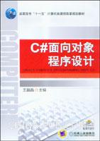 C#面向对象程序设计