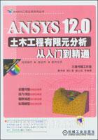 ANSYS 12.0土木工程有限元分析从入门到精通