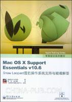Mac OS X Support Essentials v10.6 Snow Leopard雪豹操作系统支持与疑难解答