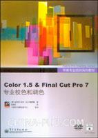 Color 1.5&Final Cut Pro 7专业校色和调色
