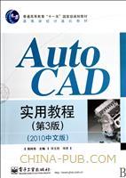 (特价书)AutoCAD实用教程(第3版.2010中文版)