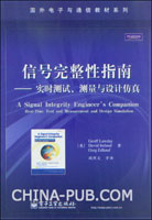 信号完整性指南:实时测试、测量与设计仿真