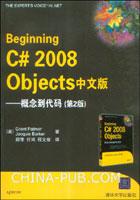 Beginning C# 2008 Objects中文版--概念到代码(第2版)