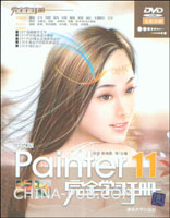 中文版Painter 11完全学习手册