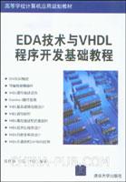 EDA技术与VHDL程序开发基础教程