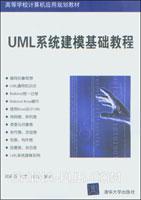UML系统建模基础教程