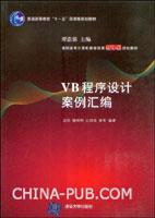 VB程序设计案例汇编
