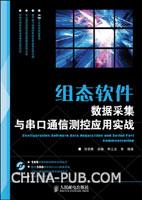 组态软件数据采集与串口通信测控应用实战[按需印刷]