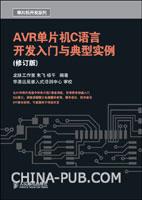 AVR单片机C语言开发入门与典型实例(修订版)[按需印刷]