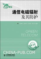 通信电磁辐射及其防护