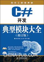 (特价书)C#开发典型模块大全(修订版)