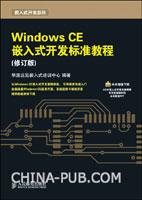 (特价书)Windows CE嵌入式开发标准教程(修订版)