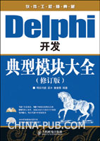 Delphi开发典型模块大全(修订版)