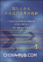 (特价书)国际大学生程序设计竞赛例题解(六)广东省大学生程序设计竞赛试题(2008-2009年)