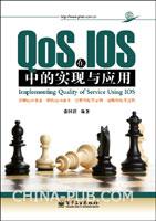 QoS在IOS中的实现与应用