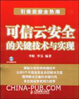 可信云安全的关键技术与实现(china-pub首发)