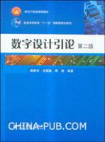 数字设计引论(第二版)