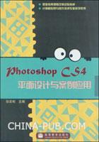 Photoshop CS4平面�O��c案例��用