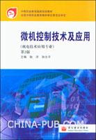 微机控制技术及应用(机电技术应用专业)(第2版)