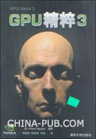 GPU精粹3
